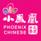 Phoenix Chinese Literacy Centre picture