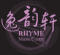 Rhyme Music Centre Picture