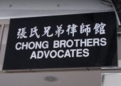 Chong Brothers Advocates. (Kuching) business logo picture