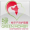 Green Momby Confinement Centre 绿.悦子产后护理屋 profile picture