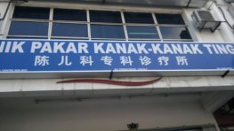 Klinik Pakar Kanak Kanak Ting Klinik Pakar Kanak Kanak In Puchong